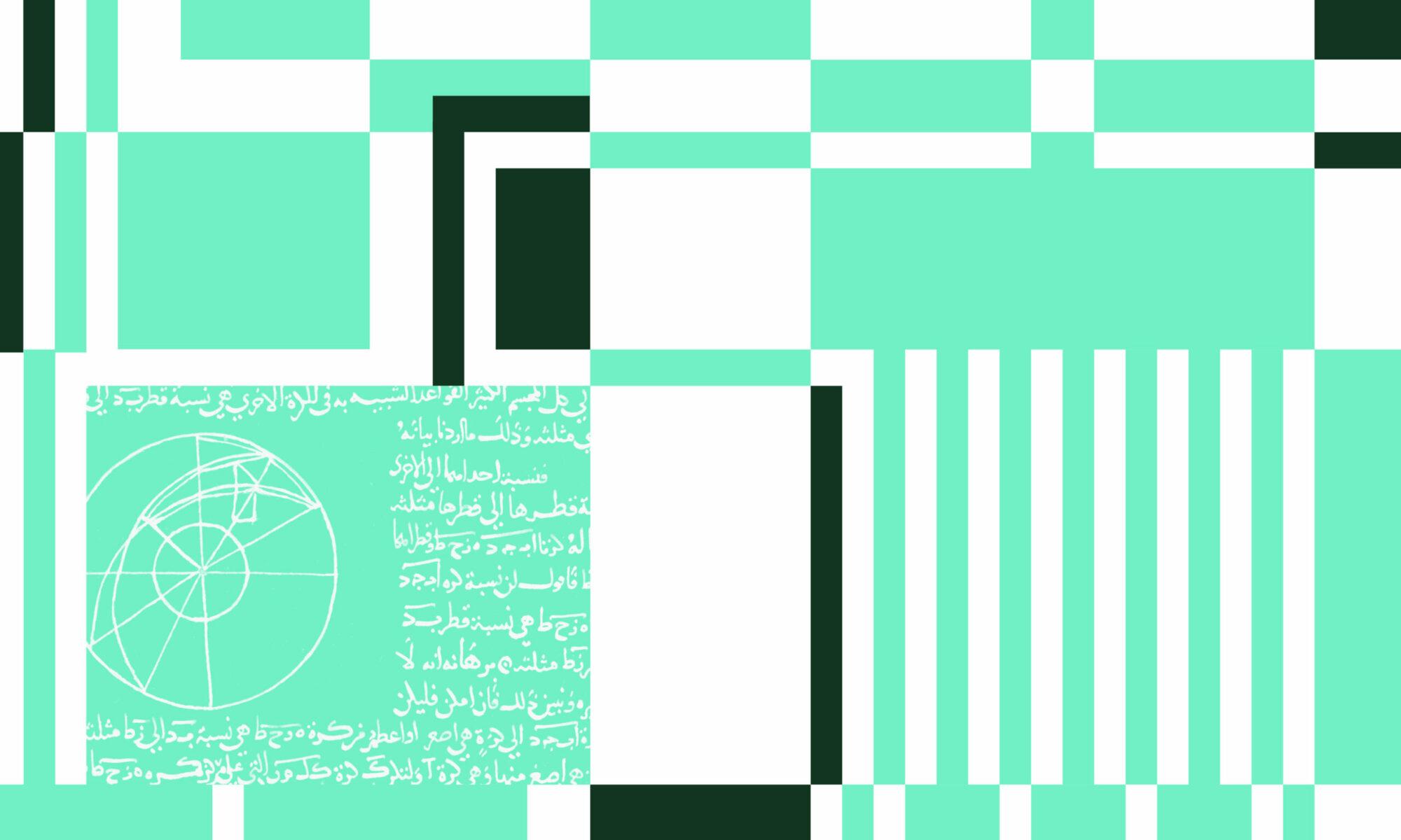 La philologie arabe à l'heure du numérique
