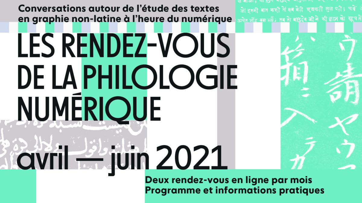 Les rendez-vous de la philologie numérique
